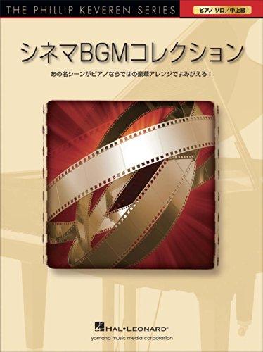 ピアノソロ The Phillip Keveren Series シネマ BGM コレクション