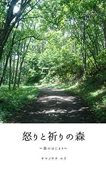 [ヤマノウチ エリ]の怒りと祈りの森: 旅のはじまり (リンゴ文庫)