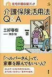 在宅介護応援ブック 介護保険活用法Q&A (介護ライブラリー)