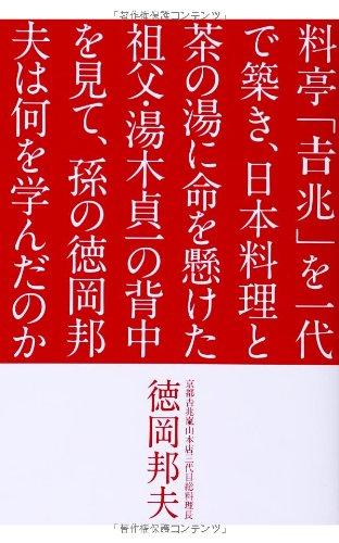 料亭「吉兆」を一代で築き、日本料理と茶の湯に命を懸けた祖父・湯木貞一の背中を見て、孫の徳岡邦夫は何を学んだのか