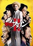 新宿スワンII[Blu-ray/ブルーレイ]