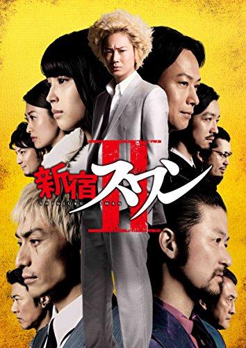 新宿スワンII プレミアム・エディション [DVD]