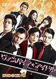 ヴァンパイア☆アイドル DVD BOX4[DVD]