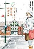 コミック版 ふるさと銀河線 軌道春秋 (ジュールコミックス)