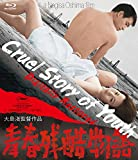青春残酷物語 デジタル修復版 [Blu-ray]