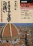 イタリア文学への誘い―フィレンツェ・ルネサンスの文学と歴史 (NHKシリーズ NHKカルチャーアワー・文学の世界)