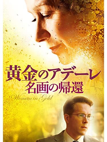 黄金のアデーレ 名画の帰還(字幕版)
