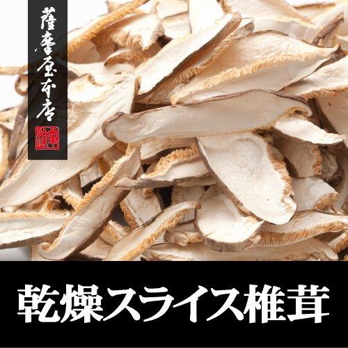 味は芸術「薩摩屋本店」 国産乾燥野菜シリーズ 乾燥スライスしいたけ 85g 国産100%