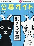 公募ガイド 2017年 04 月号 [雑誌]