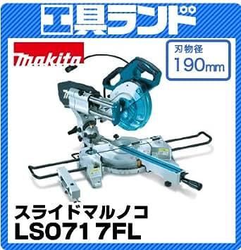 マキタ 刃物径:190mm 切断能力:312×62mm 190mm スライドマルノコLS0717FL チップソー/レーザー/LEDライト付
