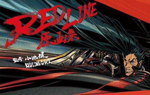 REDLINE原画集の詳細を見る