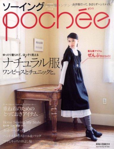 ソーイングpoche´e vol.6 ゆったり着られて、ほっそり見えるナチュラル服ワンピースとチュ (Heart Warming Life Series)