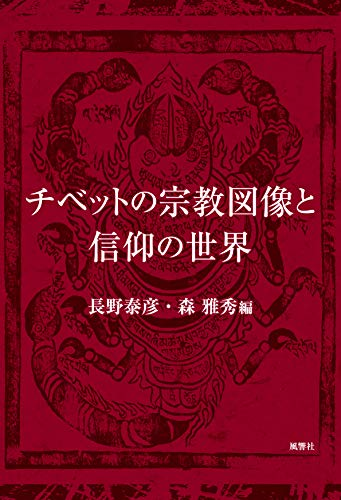 [画像:チベットの宗教図像と信仰の世界]
