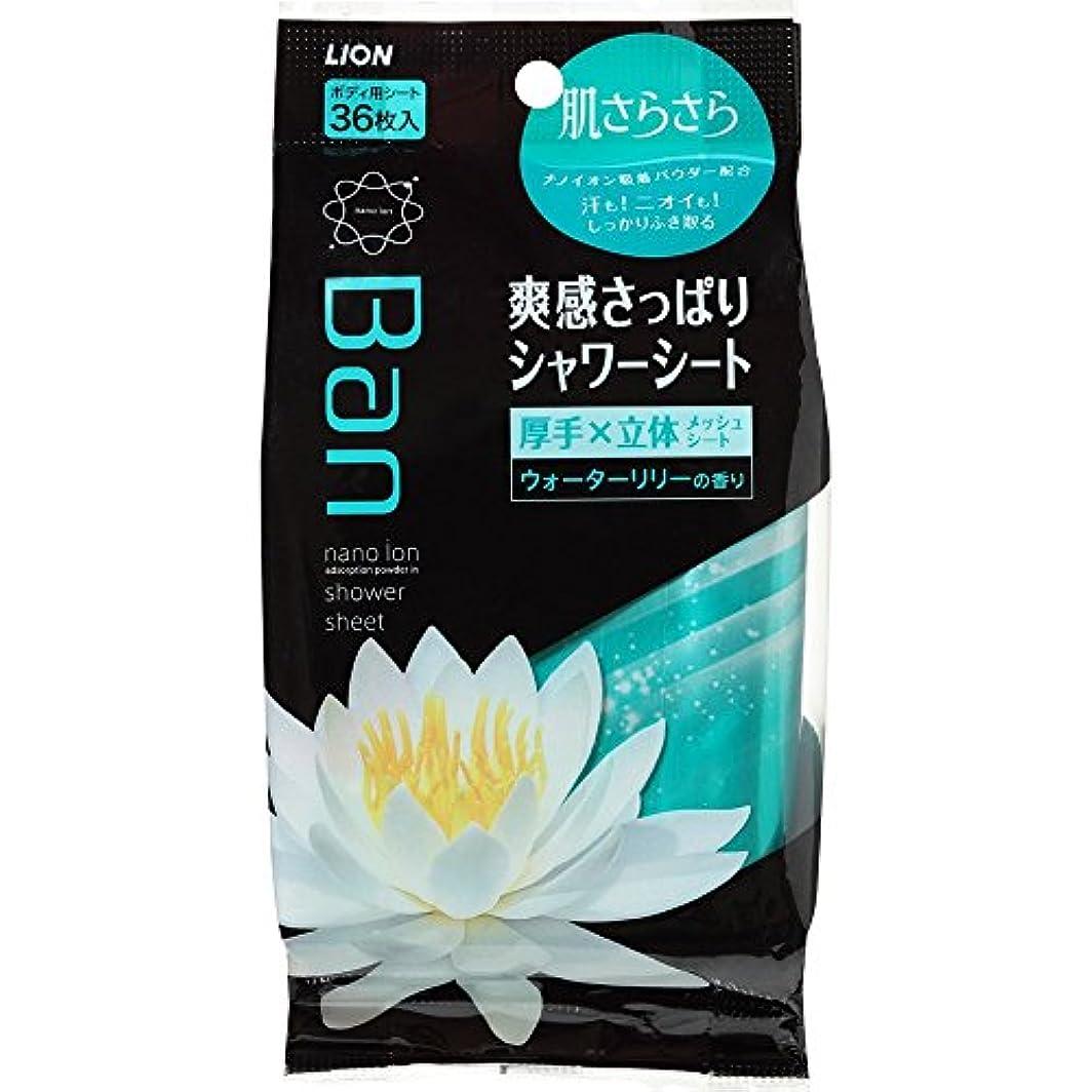 パトロンホステス素子Ban 爽快さっぱりシャワーシート (ウォーターリリーの香り) 36枚入 ×10個セット