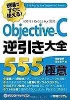 現場ですぐに使える!Objective-C逆引き大全555の極意