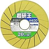 SUN UP ダイヤシャープナー超研王 #400 DS-100