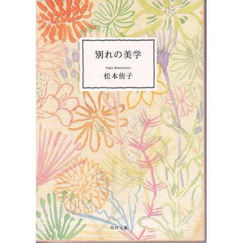 別れの美学 (角川文庫)の詳細を見る