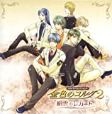 金色のコルダ2 絹雲のレガート CDドラマコレクションズ
