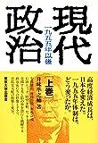 現代政治―1955年以後 (上)