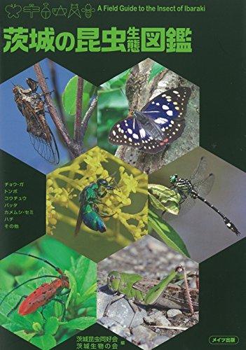 茨城の昆虫生態図鑑