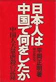 日本人は中国で何をしたか―中国人大量虐殺の記録 (1972年)