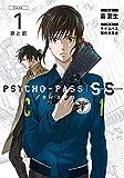 PSYCHO-PASS サイコパス Sinners of the System  Case.1「罪と罰」 1巻 (ブレイドコミックス)