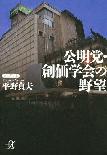 公明党・創価学会の野望 (講談社+α文庫)