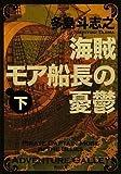 海賊モア船長の憂鬱 下 (角川文庫)
