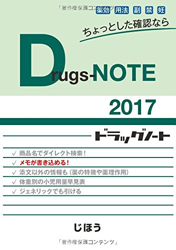 Drugs-NOTE2017 ドラッグノート