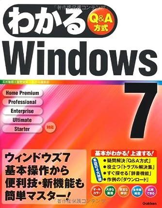 わかるWindows7