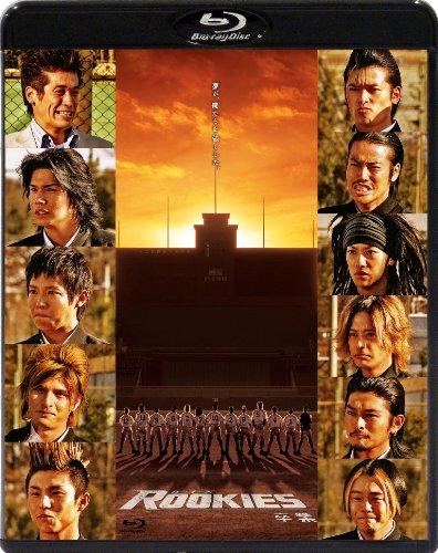 ROOKIES -卒業- [Blu-ray]