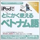 iPodでとにかく使えるベトナム語 (<CDーROM>(HY版))