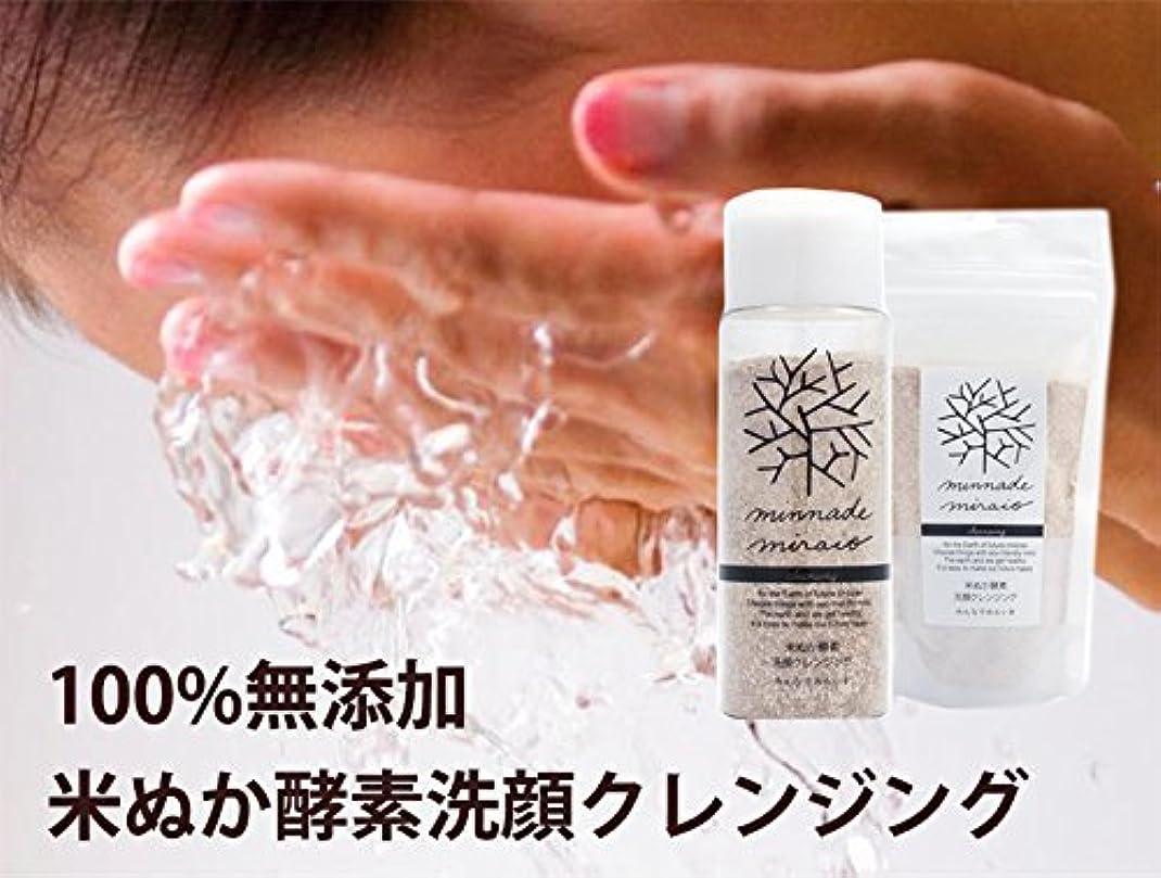コマース鉄道極小みんなでみらいを 100%無添加 米ぬか酵素洗顔クレンジング 容器入りと詰替えパックのセット