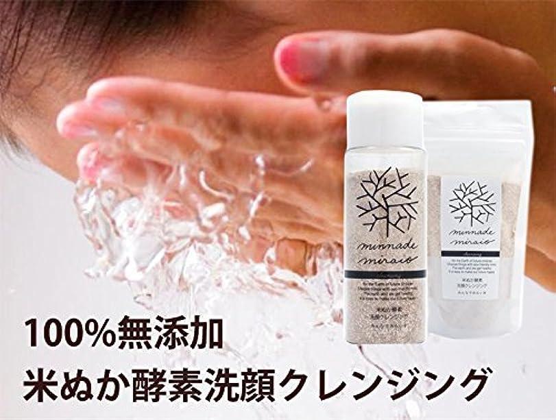 スポンサーパプアニューギニア永遠のみんなでみらいを 100%無添加 米ぬか酵素洗顔クレンジング 容器入りと詰替えパックのセット