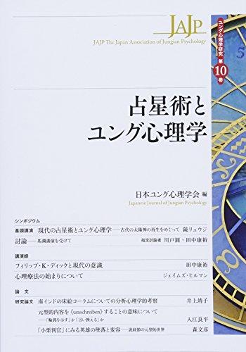占星術とユング心理学 (ユング心理学研究 第10巻)