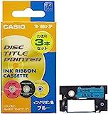 カシオ ディスクタイトルプリンター インクリボン TR-18BU-3P ブルー 3本入