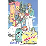 杏&影4冊めの結婚日記 (講談社コミックスキス (4巻))