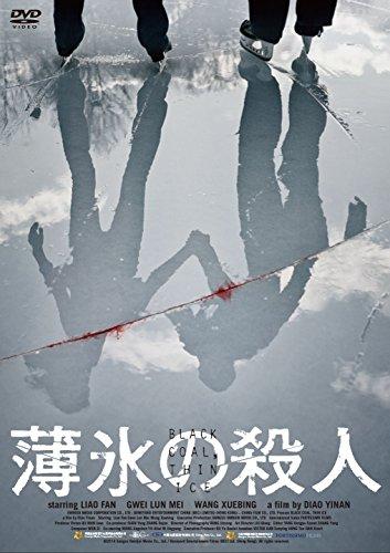 薄氷の殺人 [DVD]の詳細を見る