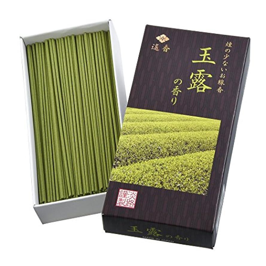 遙香 玉露の香り 3個セット