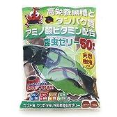 昆虫飼育グッズ 昆虫フルーツゼリー50 2セット入り (100個) 長期飼育、体力回復にピッタリ!
