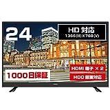 maxzen J24SK03 24V型 地上・BS・110度CSデジタルハイビジョン液晶テレビ