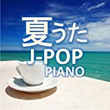 夏うた J-POP PIANO