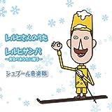 レルヒさんのうた / レルヒサンバ〜黄色のあなたに贈る〜