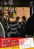 愛しのネコ耳リーマン (POE BACKS/Babyコミックス) (POE BACKS Babyコミックス)