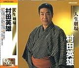 村田英雄 人生劇場 HRCD-022