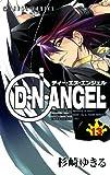 D・N・ANGEL(13) (あすかコミックス)