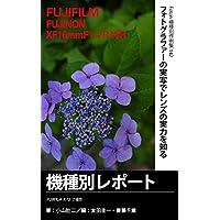 Foton機種別作例集142 フォトグラファーの実写でレンズの実力を知る FUJIFILM FUJINON XF16mmF1.4 R WR 機種別レポート: FUJIFILM X-T2で撮影