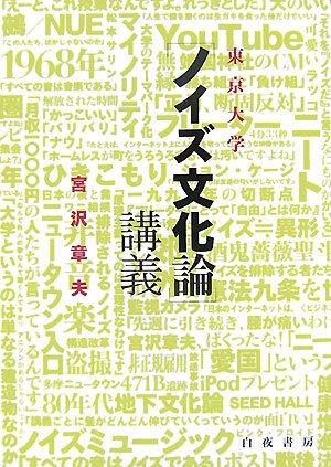 東京大学「ノイズ文化論」講義の詳細を見る