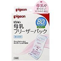 ピジョン Pigeon 母乳フリーザーパック 80ml 20枚入 滅菌済なので衛生的