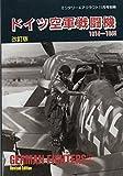 ミリタリーエアクラフト11月号別冊 ドイツ空軍戦闘機1914-1945 改訂版